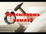Просыпаешь намаз -- Абу Яхья Крымский