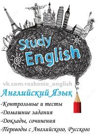 Английский Контрольные перевод тесты ВКонтакте Английский Контрольные перевод тесты