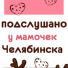 Подслушано у мамочек Челябинска