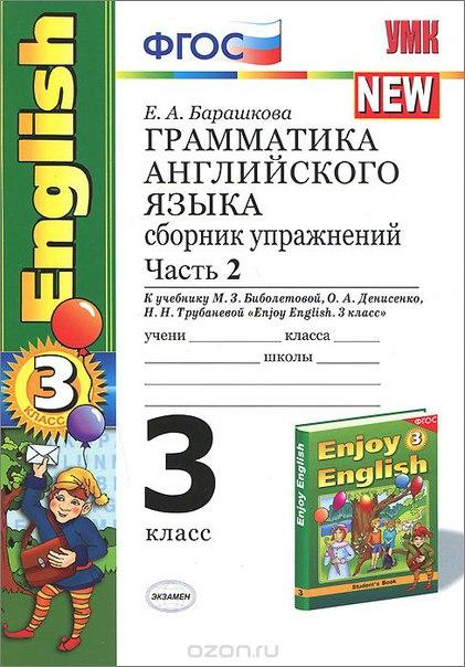 книга по английскому языку 3 класс биболетова