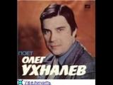И не то, чтобы да - Олег Ухналёв (With lyrics)