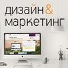 Информационный дизайн и маркетинг