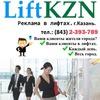 Реклама в лифтах г.Казань