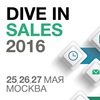 Бизнес-форум Dive in Sales 2016
