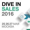 Бизнес-форум Dive in Sales 2016