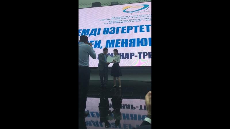 Сертификат вручал сам председатель НурОтан😌✔️