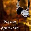 """Проект """"Музика - Доступна!"""" (Україна)"""