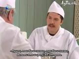 Зять иностранец - Yabanci damat - 21 серия с русскими субтитрами.