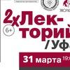 2xЛекторий: Александр Панчин и Алексей Водовозов