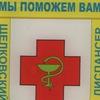 "ГАУЗ МО ""Щелковский наркологический диспансер"""