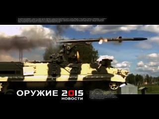 Ракетные Комплексы «Игла» «Хризантема» Оружие 2015. Новости