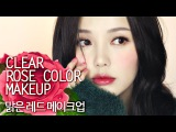 Clear Rose Color Make up (With subs)