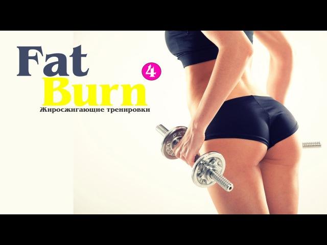 Жиросжигающие Тренировки FatBurn 4