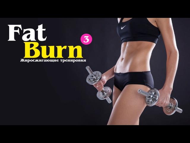 Жиросжигающие Тренировки FatBurn 3