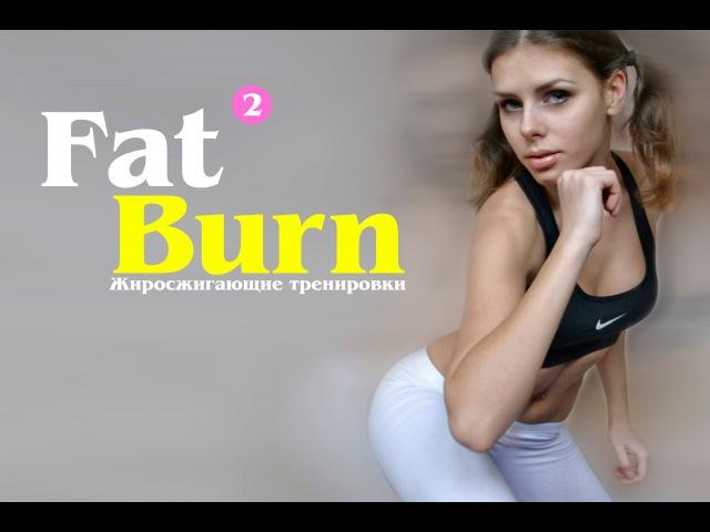 Жиросжигающие Тренировки FatBurn 2