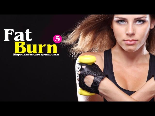 Жиросжигающие Тренировки FatBurn 5