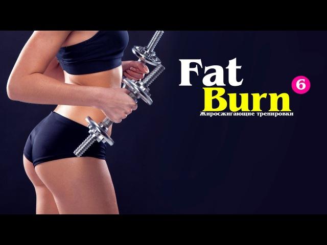 Жиросжигающие Тренировки FatBurn 6