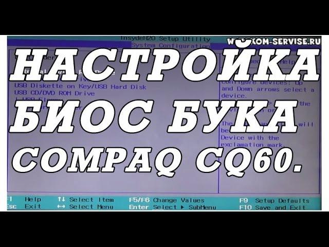 Как зайти и настроить BIOS ноутбука COMPAQ CQ60 CQ61 для установки WINDOWS 7, 8 с флешки или диска.