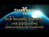 StarCraft 2 - Legacy of the void - Игровой фильм (Расширенная версия)