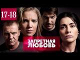 Запретная любовь 17 и 18 серия мелодрама сериал 2015 русский фильм