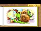Мультик игра для детей Улитка Боб 3 в Египте