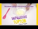 Базовый рецепт молочной мастики фондана Milk fondant Украшение тортов с Натальей Фёдоровой