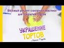 Базовый рецепт маршмелоу мастики для тортов Mastic Украшение тортов с Натальей Фёдоровой
