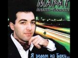 Родина (аудио) - Марат Мелик-Пашаян