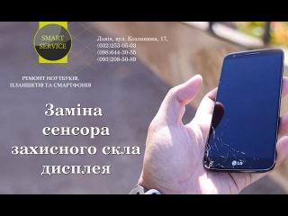 Заміна скла в Samsung Galaxy S3 ( i9300 )