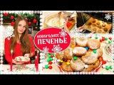 ✄ - - -  Печем Новогоднее Печенье // DIY