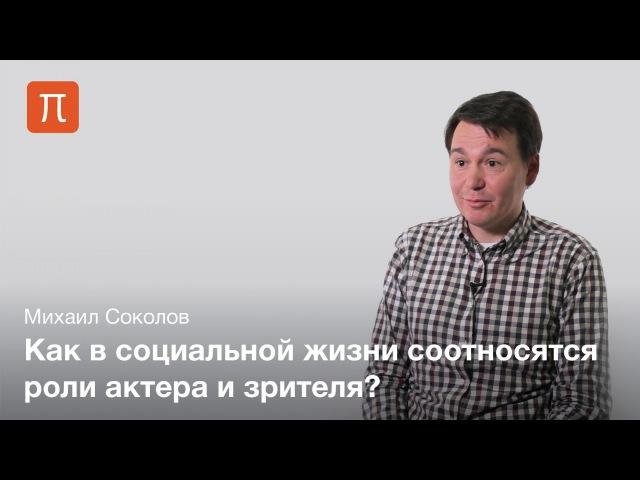 Представление себя другим в теории Гоффмана — Михаил Соколов