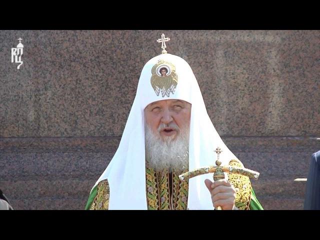Патриарх Кирилл освятил памятник священномученику Ермогену