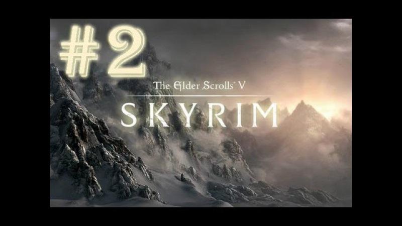 Прохождение Skyrim - часть 2 (Ривервуд)