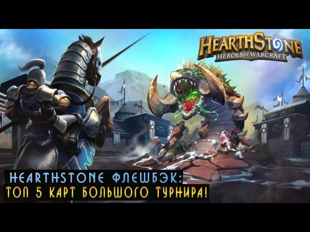 Hearthstone: Мой Топ 5 карт Большого Турнира [Хартстоун]