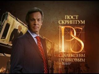 Постскриптум с Алексеем Пушковым 14.11.2015