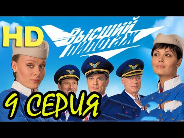 Высший пилотаж HD сериал (9 серия из 16) 2009г.