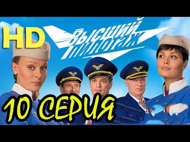 Высший пилотаж HD сериал (10 серия из 16) 2009г.