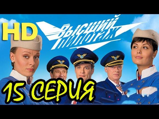 Высший пилотаж HD сериал (15 серия из 16) 2009г.
