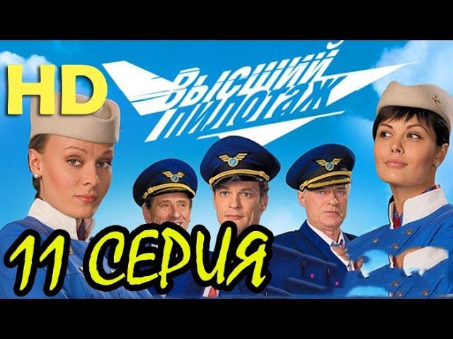 Высший пилотаж HD сериал (11 серия из 16) 2009г.