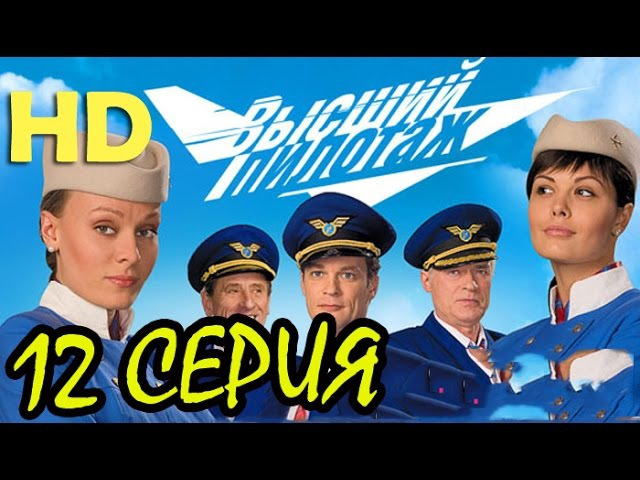 Высший пилотаж HD сериал (12 серия из 16) 2009г.