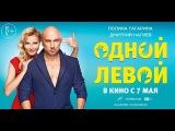 комедии 2016 новинки - Одной левой 2016 - русские фильмы 2016
