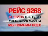 Рейс 9268 трагедия в Египте в память о крушении 31.10.2015