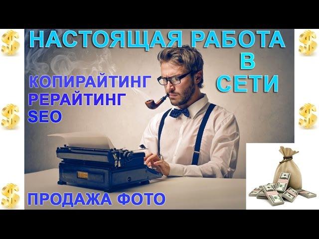 Заработок на написании статей, отзывов, комментариев, продаже фотографий. Копирайтинг, рерайтинг.
