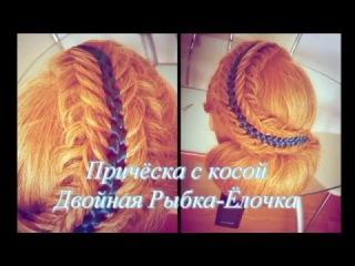 Причёска с косой Двойная Рыбка-Ёлочка. Видео-урок