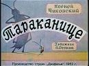 Тараканище (диаф-1962,исп.М.Любенская)