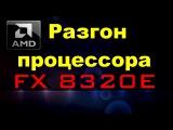 Как разогнать процессор FX 8320