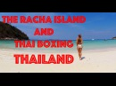 Тайланд 1.12 Thai boxing Chokchai Muay Thai, Racha island, цены на экскурсии.
