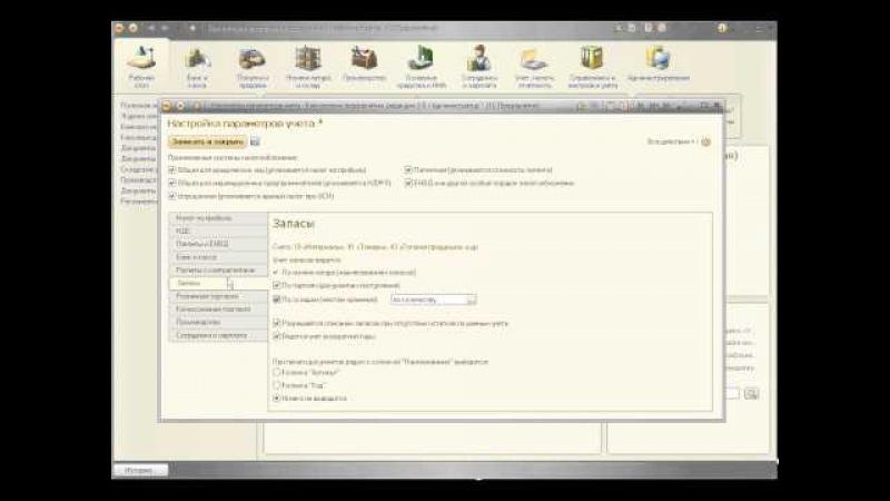 БП. Занятие №2. как настроить параметры учета в 1С: Бухгалтерия предприятия 8.3?