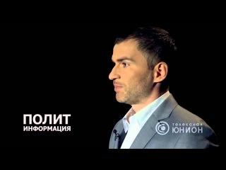Почему Путин не ввел войска на Донбасс прошлым летом Алан Мамиев. Юнион ТВ