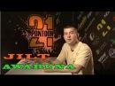 Алексей Вьюнов - Pontoon 21 Awaruna Jilt